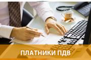 Продам ТОВ з ПДВ / без ПДВ у м. Львів . ( Продаж ООО с НДС г. Львов )