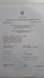 Продам ТОВ з будівельною ліцензією
